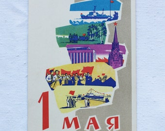 "Illustrator Ryahovsky. Vintage Soviet Postcard. May 1st - ""Spring and Labor Day"" - 1962. USSR Ministry of Communications Publ. People"