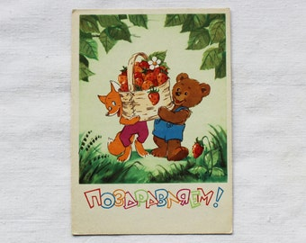 "Illustrator Sazonova. Used Vintage Soviet Postcard ""Congratulations"" - 1962. Izogiz. Fox, Bear, Basket, Strawberry, Berry, Leaves, Grass"