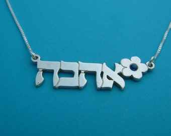 Hebrew Name Necklace Flower Charm White Gold Name Plate Necklace Bat Mitzvah Gift Necklace Birthstone Jewish Baby Naming Gift New Baby Gift