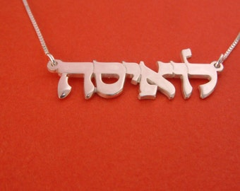Hebrew Name Chain Hebrew Name Necklace לואיסה Hebrew Necklace Sweet 16 Hebrew Necklace Tel Aviv Jewelry Necklace with Name Bat Mitzvah Gift
