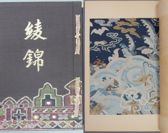 "1917, Japanese vintage original woodblock print book, Design book, ""Ayanishiki #4"""