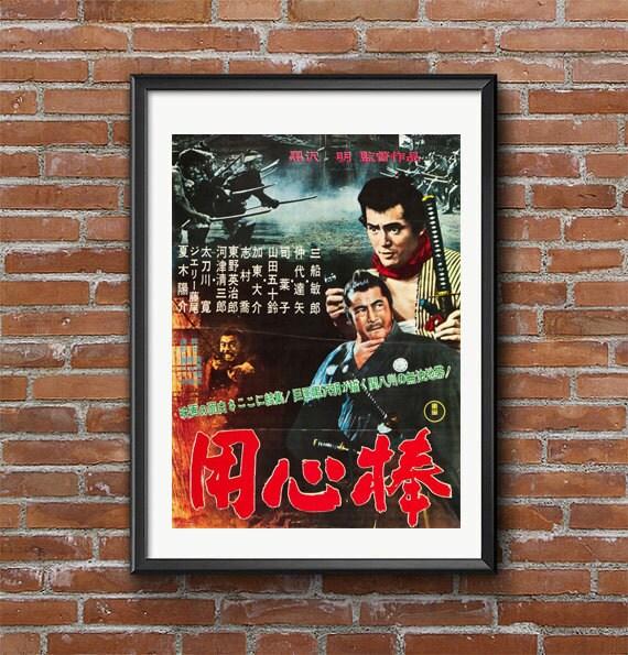yojimbo vintage movie poster toshiro by marksvintageposters