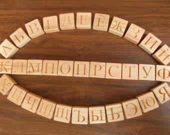 33 Wooden Russian alphabet blocks, Educational gift, Personalized blocks, Handmade alphabet, Wooden alphabet, ABC, Russian alphabet blocks