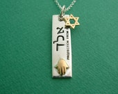 Kabbalah Necklace אלד Name of the Lord / Gods Name Jewish Pendant  'ald' (one of G-d's names) Jewish bar Necklace / Kabbalah Jewelry