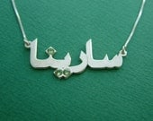 Arabic Name Necklace Silver / Arabic Necklace / Arabic Jewelry / Personalized Necklace / Arabic Name Plate Necklace / Arabic Name Necklace
