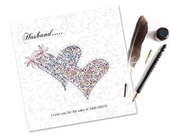 Husband Islamic Du'a Love Greeting Card