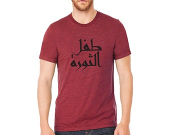"طفل الثورة ""Child of the revolution"" T-Shirt"