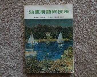 Vintage Japanese Art Book