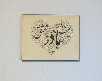 Mother's Day Gift - Farsi/Persian Calligraphy - Wall Decor - Gift for Persian Mother - Gift for Persian Mother-in-law - Iranian Mom - Wife