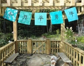 Garden Flags, Prayer Flags, Garden Decor, Home Decor, Motivational, Inspirational, Spiritual, Hand Painted Kanji, Yoga, Meditation, Peace