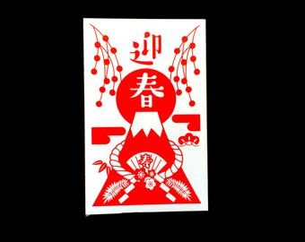 New Year Rubber Stamp - Traditional Japanese Rubber Stamp -  Kanji Stamp - Large Size - Mount Fuji Stamp