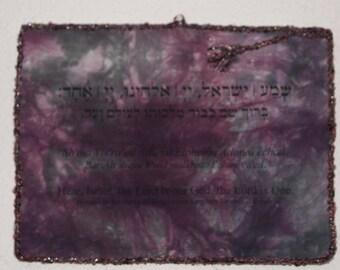 Judaica Wall Hanging: The Shema