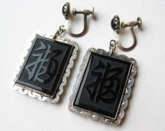 Vintage Japanese Sterling Silver & Glass Good Luck Symbol Screwback Earrings