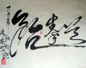 Chinese Calligraphy---- Taekwondo