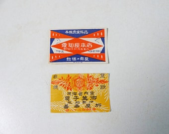 2pc Japanese vintage Matchbox labels