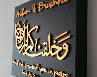 Wedding Gifts For Muslim Couples : ... islamic arabic wedding gift muslim wedding gift islamic wedding gift