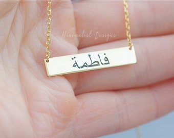 Sterling Silver, Arabic Bar Necklace, Arabic Necklace, Arabic,  Arabic Name Necklace, Personalized Necklace, Arabic jewelry, Christmas gift