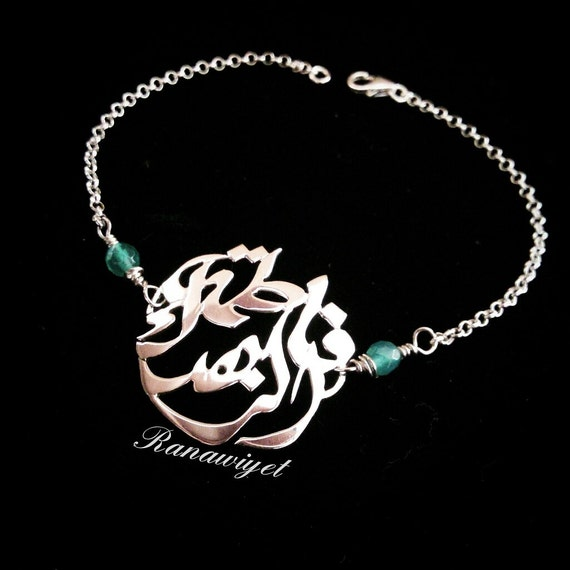 Items Similar To Double Arabic Name Bracelet With Agate