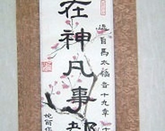 Chinese Calligraphy Proverb Scroll - Custom Wall Scroll with Painted Background