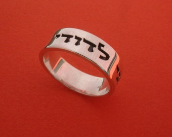 Hebrew Name Ring Hebrew Ring Sterlnig Silver Engraved Ring Silver Ring Hebrew Band Sterling Silver Engraved Name Ring Gift Birthday Gift