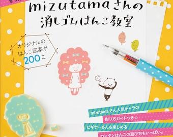 """Japanese Eraser Stamp Handicraft Book,""""mizutama's Eraser Stamp Classroom"""",[4768304737]"""