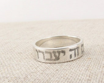 Gam Zeh Ya'avor Ring - This Too Shall Pass Ring -  Hebrew Ring - Inspirational Jewelry