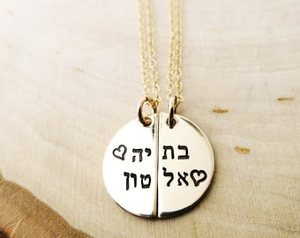 Hebrew Necklace - Best Friends Necklaces - Sisters Necklaces - Name Necklace - 14k gold fill - Gift for Sister - Best Friend Gift