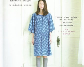 Versatile Clothes, by Hooray! Patterns -- Japanese Sewing Book