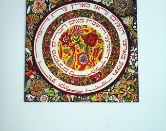 Jewish Art Print/Jewish Chanuka Gift/Song Of Songs /Judaica art/ Mandala/ hebrew/giclee print art/israel artist/colorful print/religious art