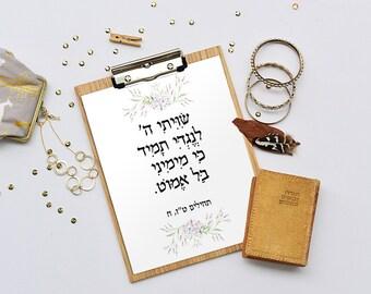 Jewish wall art, Judaica wall art, Printable verses, Jewish wall art, Israel print art, Wall decor, Jewish gift Home decor Psalm 16:8 - 3012