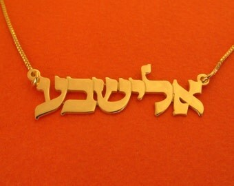 Gold Hebrew Name Necklace 14k Gold Hebrew Name Chain Hebrew Necklace Bat Mitzvah Gift Gold Israel Necklace Bat Mitzvah Tel Aviv Jewelry