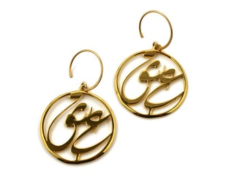"""Sterling Silver Persian Calligraphy """"Eshgh"""" Earring"""
