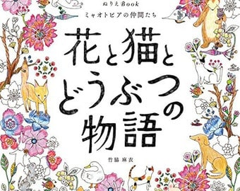 Myaotopia Coloring Book By Takewaki Mai Flowers And Cats Animals Story Japanese Colouring