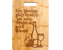Bamboo Laser Engraved Cutting Board, Customize Armenian Life Quote Wine Grapes Wedding Present, Anniversary Gift, Housewarming Gift CTB-119