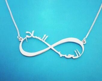 Farsi Name Necklace /Persian jewelry /Jewelry Iran / Farsi Infinity nameplate necklace / Iranian jewelry /personalized Farsi 2 name necklace
