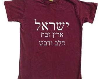 Hebrew shirt, Israel shirt, Israeli, Israel, Land of milk and honey, Bible, Promised land, Holy land, Israel holy land, Milk and Honey