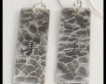 TAIPEI - Handforged Hammered Embossed Chinese Writing Pewter Earrings
