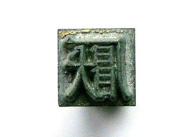 Japanese Typewriter Key - Metal Stamp - Kanji Stamp - Chinese Character - Vintage Typewriter key -Dislike Reject Vintage Stamp