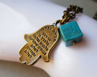 Tefilat HaDerech, the Traveler's Prayer, antiqued brass charm on a chain with turquoise stone beads, car decoration, home deco, keychain bag