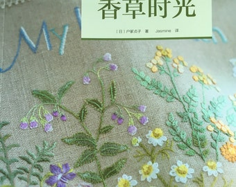 Herb Embroidery  Sadako Totsuka Japanese Embroidery Craft Book (In Chinese)