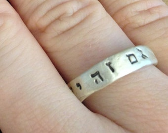 Western Wall Imprint Ring: Gam Ze Yaavor (This Too Shall Pass) (HWR1C)