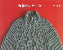 "Ima Kitai ""want to put on now"" Sweater by SaiChika (Japanese craft book, Japanese knitting book)"