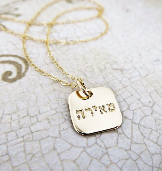 Hebrew Name Necklace | Gold Square | Gold Fill 14k | Hebrew Jewelry | Hebrew Necklace | Gold Necklace | Judaica | Layering Necklace