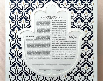 Papercut Ketubah Damask Pattern Hamsa With Gold Accent Appropriate for All Jewish Weddings