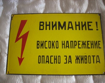 Metal Warning Sign, High Voltage Industrial Wall Decor Sign, Danger Metal Warning Sign , High Voltage Sign,Yellow Red Black
