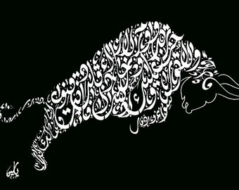 Arabic Calligraphy Bull - White font on Black - Imam Al-Shafi'i Poetry, Islamic Calligraphy, Arabic Calligraphy - Arabic Wall Art
