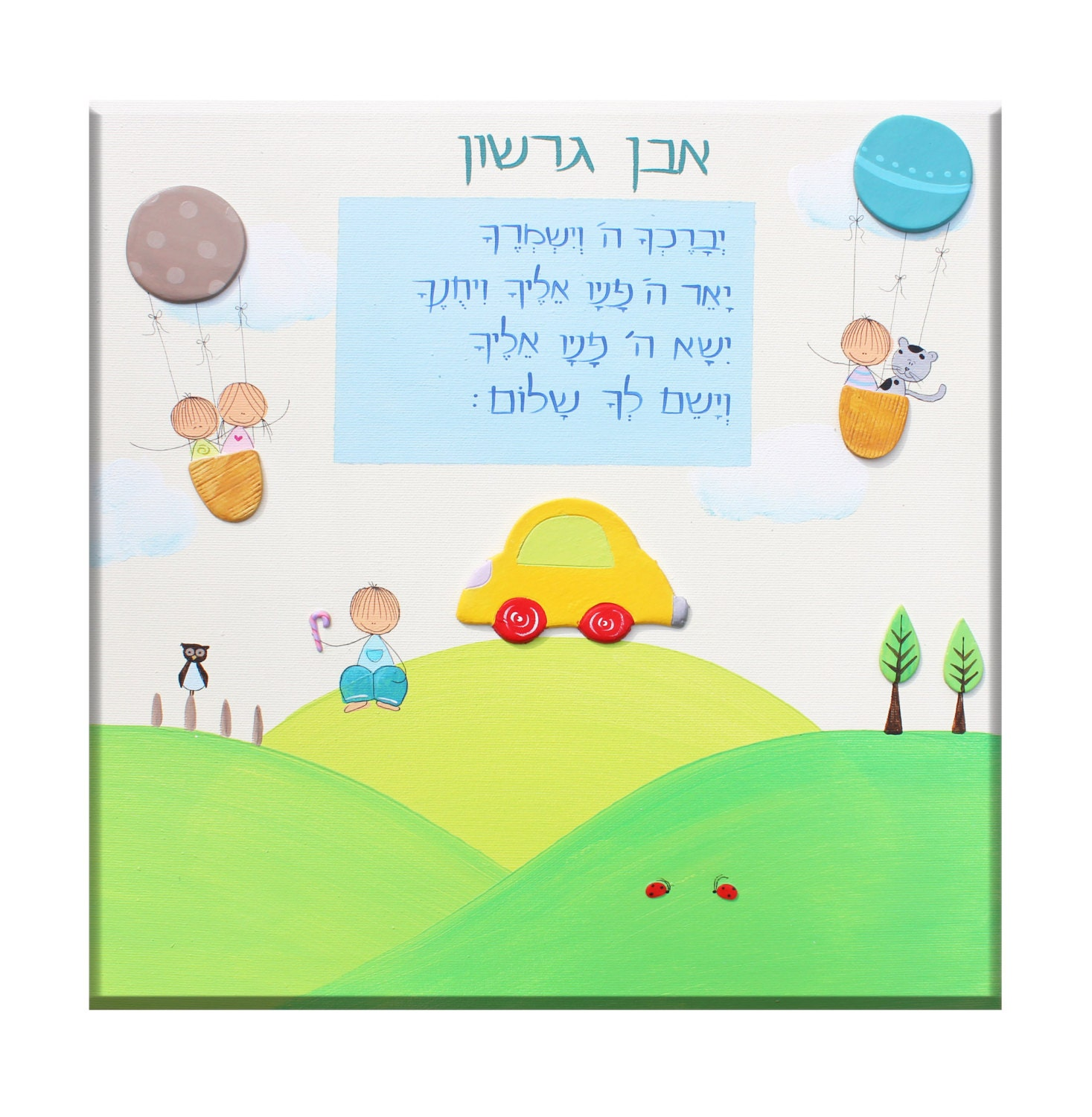Jewish Baby Gift Ideas : Personalized jewish baby gifts gift ftempo