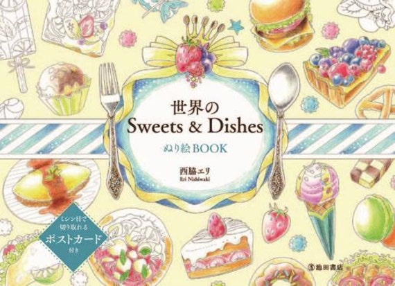 The Worlds Sweets Dishes Coloring Book By Eri Nishiwaki
