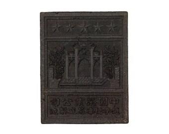 Antique Chinese Tea Money Brick