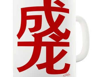 Red Duang Chinese Character Ceramic Mug